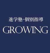 進学塾・個別指導GROWING|日生中央|一斉授業・個別指導|グローウィング